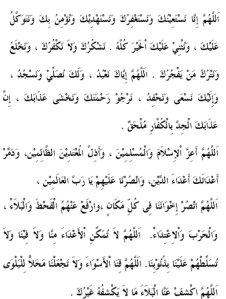 Doa Qunut Nazilah Kenapa Saya Keluar Dari Salafy Salafi