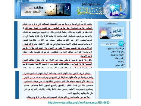 Dar al-Ifta' - Bid'ah Pembahagian Tauhid 3