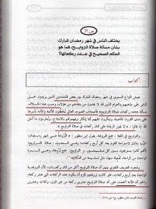Syaikhul Islam Wahabi ternyata tarawih 20 Rokaat mengikuti sunnah khulafaur Rosyidin2