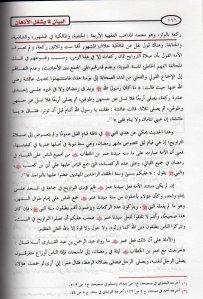 Syaikhul Islam Wahabi ternyata tarawih 20 Rokaat mengikuti sunnah khulafaur Rosyidin3