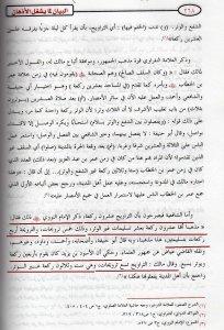 Syaikhul Islam Wahabi ternyata tarawih 20 Rokaat mengikuti sunnah khulafaur Rosyidin4