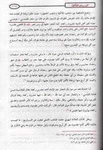 Syaikhul Islam Wahabi ternyata tarawih 20 Rokaat mengikuti sunnah khulafaur Rosyidin5
