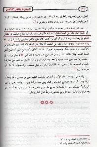 Syaikhul Islam Wahabi ternyata tarawih 20 Rokaat mengikuti sunnah khulafaur Rosyidin6