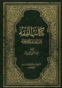 Syaikhul Islam Wahabi ternyata tarawih 20 Rokaat mengikuti sunnah khulafaur Rosyidin