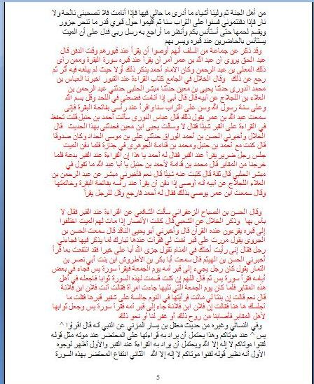 Aroh arab page 5ok
