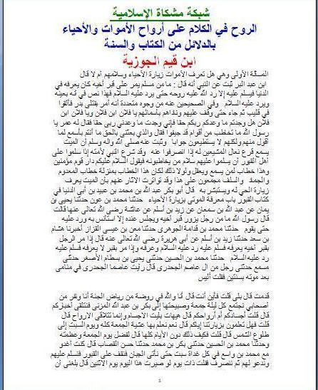 Hadis Membaca Surat Al Fatihah Untuk Yang Meninggal Dunia