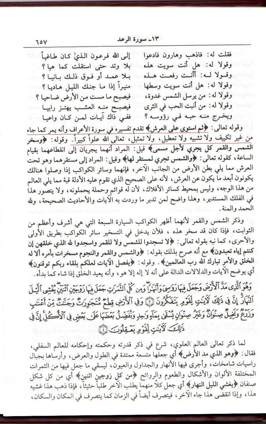yang dikenal dalam bahasa arab dan dalam kitab-kitab Ulama salaf