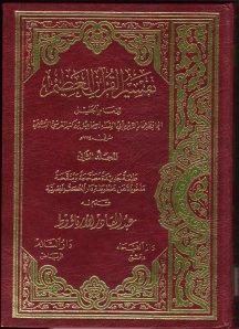 """Tafsir ayat """"istiwa"""" versi ibnu katsir (ulama ahli tafsir al qur'an)"""