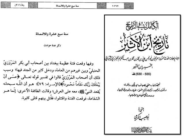 https://salafytobat.files.wordpress.com/2011/03/fitnahal-hanabilahal-mujassimah.jpg?w=300