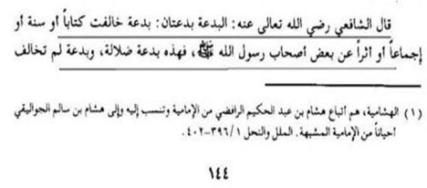 Bukti Ibnu Taimyah Sepakat dgn Imam Syafi'i membagi dua bid'ah