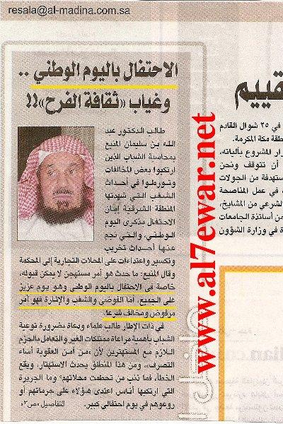 maulid Nabi VS maulid muhamad bin abdul wahab dan maulid saudi