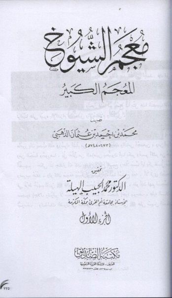 Bukti scan kitab Sahabat Nabi -Imam Hambali – Imam Syafii bertawassul dan bertabaruk