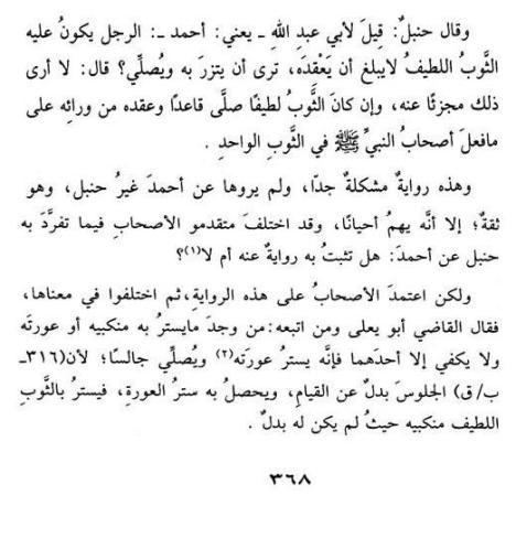 fathul bari fatwa ibnu rajab 2