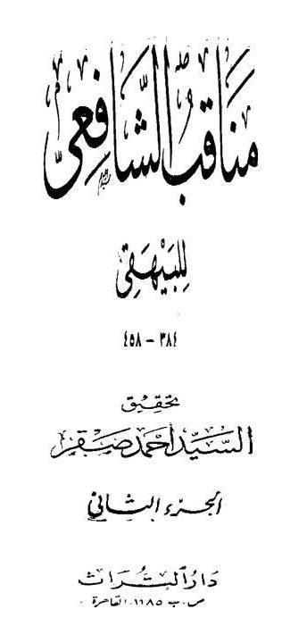 manaqib asyaii cover