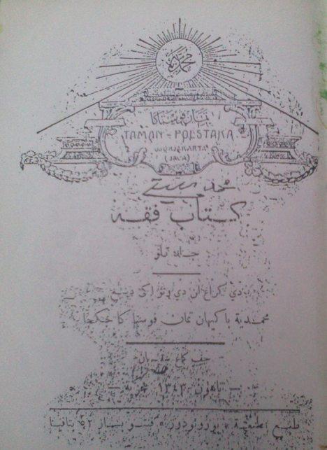 MUHAMMADIYAH TARAWIH