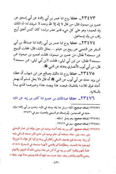 Ulama Madzab Hambali Sunni Asli Wahabi Adalah Pengikut