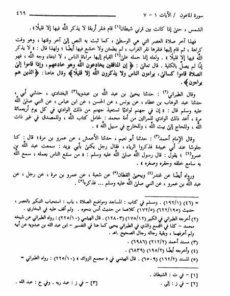 tafsir ibnu katsir surat al maun 2