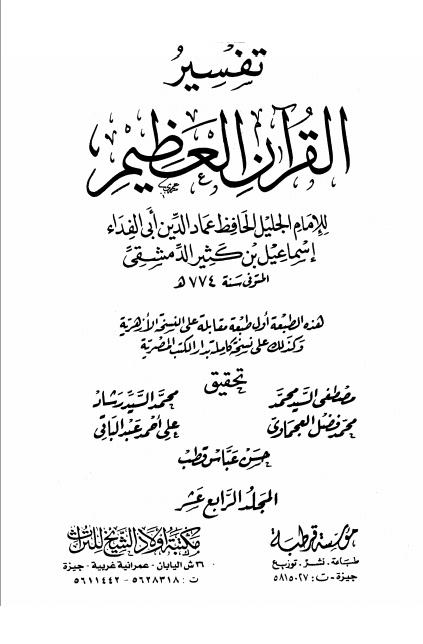 tafsir ibnu katsir surat al maun cover