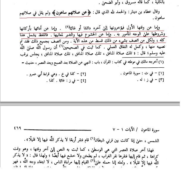 Waktu Pelaksanaan Shalat Idul Adha: Tafsir Ibnu Katsir (Tafsir Surat Al Ma-un) = Ancaman Bagi