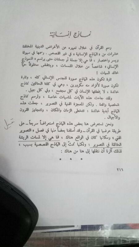sayyid qutb 2